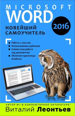 ЛЕОНТЬЕВ В. Word 2016. Новейший самоучитель