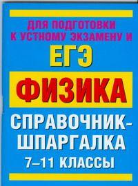 МИНЬКОВА Р. ЕГЭ Физика. 7-11 классы