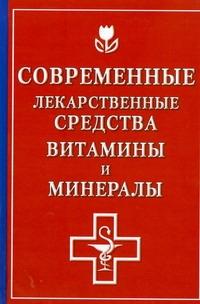 БОРИСОВА О. Современные лекарственные средства. Витамины и минералы