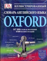 ПОПОВА Л. Иллюстрированный словарь английского языка Oxford