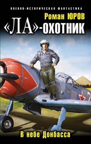 ЮРОВ Р. «Ла»-охотник. В небе Донбасса