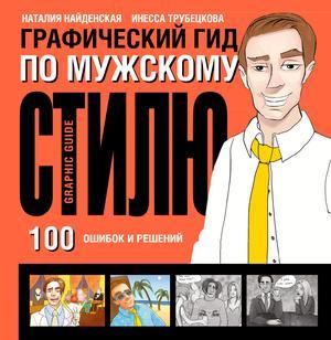 НАЙДЕНСКАЯ Н., ТРУБЕЦКОВА И. Графический гид по мужскому стилю