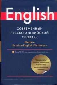 ПОПОВА Л. Современный русско-английский словарь = Modern Russian-English Dictionary