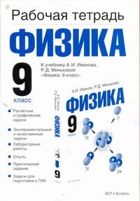 МИНЬКОВА Р. Рабочая тетрадь по физике. 9 класс