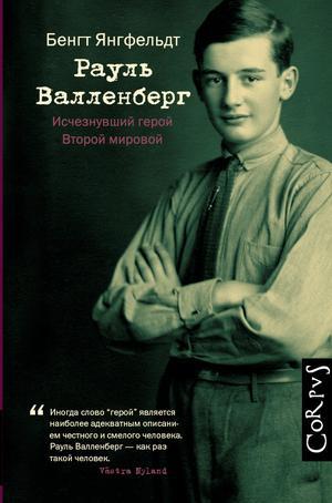 ЯНГФЕЛЬДТ Б. Рауль Валленберг. Исчезнувший герой Второй мировой