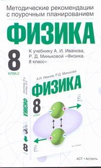 МИНЬКОВА Р. Физика. Методические рекомендации с поурочным планированием. 8 класс