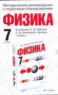 МИНЬКОВА Р. Физика. Методические рекомендации с поурочным планированием. 7 класс