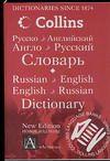 ПОПОВА Л. Русско-английский. Англо-русский словарь