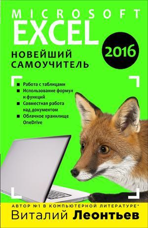 ЛЕОНТЬЕВ В. Excel 2016. Новейший самоучитель
