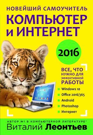 ЛЕОНТЬЕВ В. Новейший самоучитель. Компьютер и интернет 2016