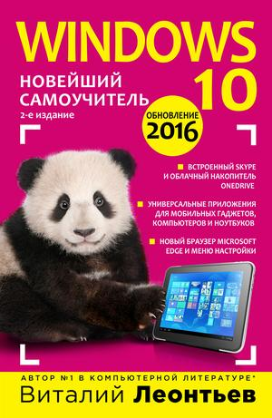 ЛЕОНТЬЕВ В. Windows 10. Новейший самоучитель. 2-е издание