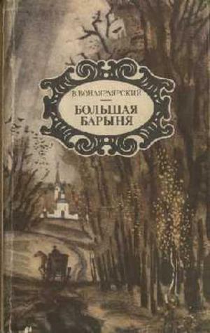 Вонлярлярский В. Большая барыня