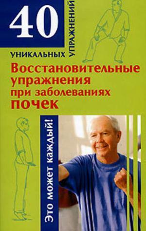 Онучин Н. Восстановительные упражнения при заболеваниях почек
