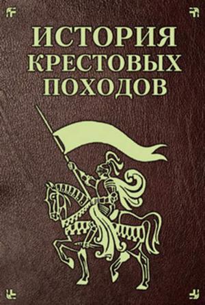 МОНУСОВА Е. История Крестовых походов