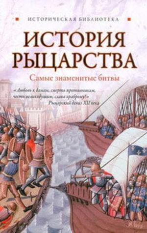 МОНУСОВА Е. История рыцарства. Самые знаменитые битвы