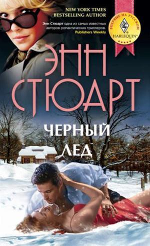 СТЮАРТ Э. Черный лед