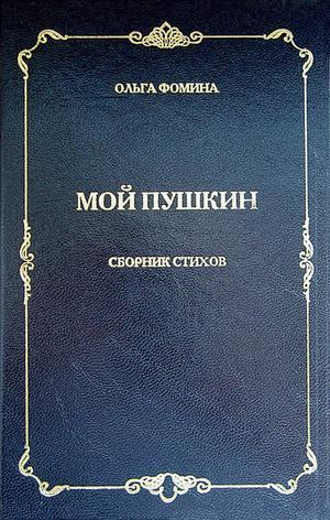ФОМИНА О. Мой Пушкин. Сборник стихов