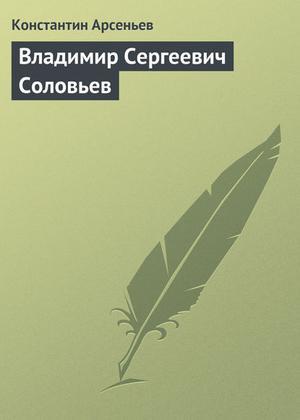 АРСЕНЬЕВ К. Владимир Сергеевич Соловьев