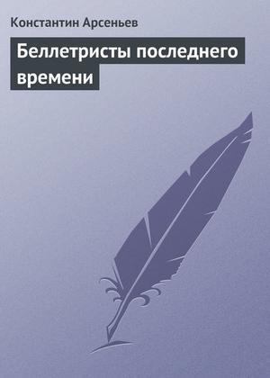 АРСЕНЬЕВ К. Беллетристы последнего времени
