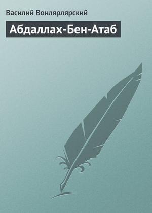 Вонлярлярский В. Абдаллах-Бен-Атаб