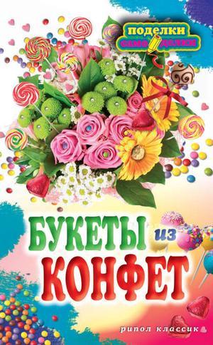 ПРЕОБРАЖЕНСКАЯ В. Букеты из конфет