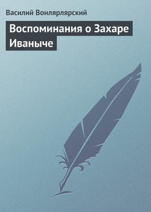 Вонлярлярский В. Воспоминания о Захаре Иваныче