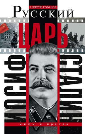 КОФАНОВ А. Русский царь Иосиф Сталин
