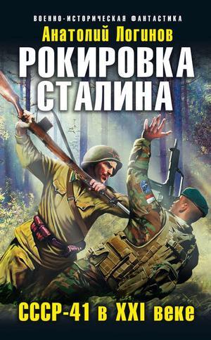 ЛОГИНОВ А. Рокировка Сталина. СССР-41 в XXI веке