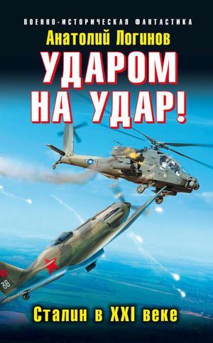 ЛОГИНОВ А. Ударом на удар! Сталин в XXI веке