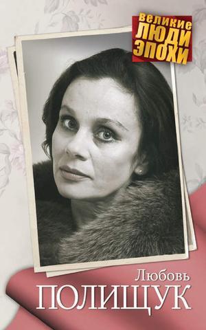ЯРОШЕВСКАЯ А. Любовь Полищук