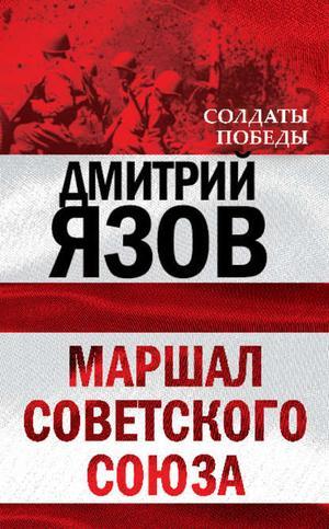 ЯЗОВ Д. Маршал Советского Союза