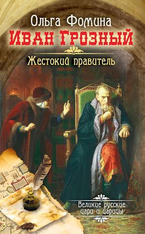 ФОМИНА О. Иван Грозный. Жестокий правитель