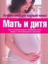 ЭЙЗЕНБЕРГ А. Мать и дитя. Все о планировании беременности, родах и послеродовом периоде