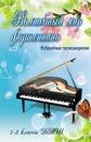 БАРСУКОВА С. Волшебный мир фортепиано. Избранные произведения. 1-2 классы ДМШ