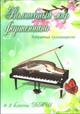 БАРСУКОВА С. Волшебный мир фортепиано. Избранные произведения. 4-5 классы ДМШ