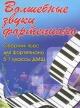 БАРСУКОВА С. Волшебные звуки фортепиано. Сборник пьес для фортепиано. 5-7 классы ДМШ