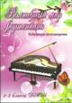 БАРСУКОВА С. Волшебный мир фортепиано. Избранные произведения. 2-3 классы ДМШ