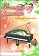 БАРСУКОВА С. Волшебный мир фортепиано. Избранные произведения. 3-4 классы ДМШ