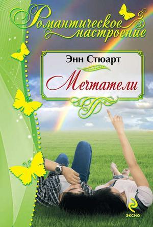 СТЮАРТ Э. Мечтатели
