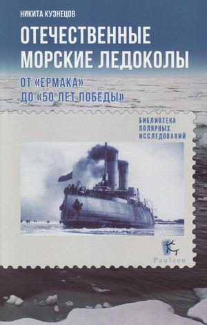 КУЗНЕЦОВ Н. Отечественные морские ледоколы. От «Ермака» до «50 лет победы»