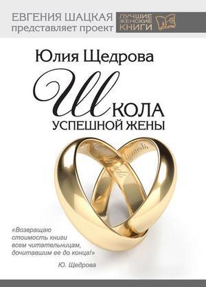ЩЕДРОВА Ю. Школа успешной жены