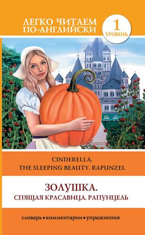 АБРАГИН Д. Золушка. Спящая красавица. Рапунцель / Cinderella. The Sleeping Beauty. Rapunzel