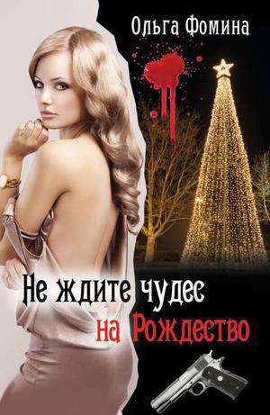 ФОМИНА О. Не ждите чудес на Рождество