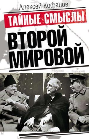 КОФАНОВ А. Тайные смыслы Второй мировой