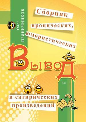 ПРЯНИЧНИКОВ О. Вывод (сборник)