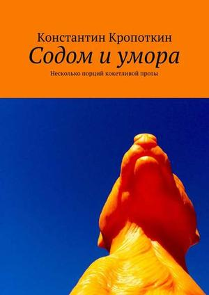КРОПОТКИН К. Содом и умора