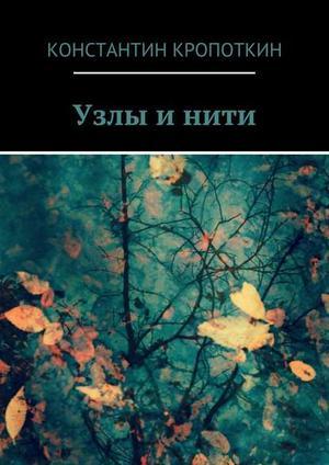 КРОПОТКИН К. Узлы и нити