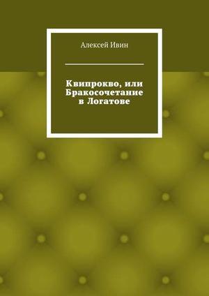 ИВИН А. Квипрокво, или Бракосочетание в Логатове