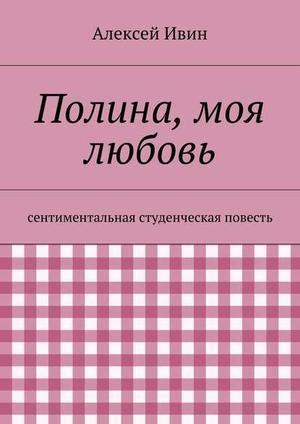 ИВИН А. Полина, моя любовь