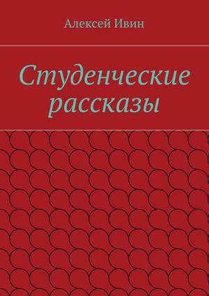 ИВИН А. Студенческие рассказы